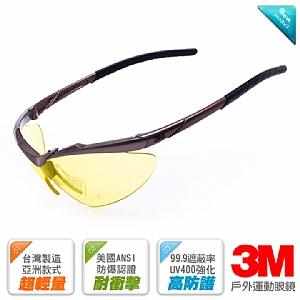 3M耐衝擊戶外運動眼鏡OSE2103T