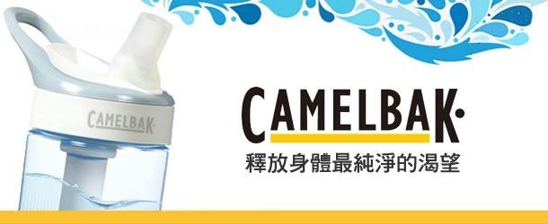 CAMELBAK,水袋水壺經典傳奇的創始者