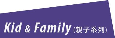 Kid-&-Family